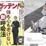 ためしてガッテン2018秋号